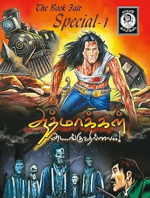 Magico Vento tamil 1