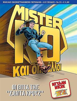Mister No greco